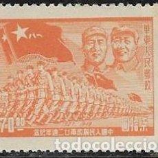 Francobolli: CHINA ORIENTAL YVERT 45. Lote 261246130
