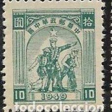 Francobolli: CHINA CENTRAL YVERT 65. Lote 261247195