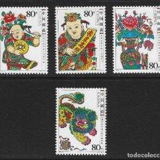 Sellos: CHINA. YVERT NSº 4334/37 NUEVOS Y DEFECTUOSOS. Lote 261878965