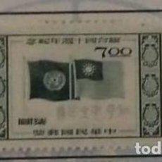 Sellos: O) 1955 CHINA, ANIVERSARIO DE LA ONU, S T 1121-1123, XF. Lote 263090675