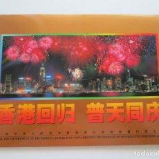 Sellos: ER * CHINA * FOLDER CON HOJITA - SELLO 1997. Lote 263179900