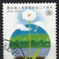 Sellos: REP. POP. CHINA 1992 - 20º ANIV. DE LA CONFERENCIA DE LA ONU SOBRE MEDIO AMBIENTE - USADO. Lote 267459089