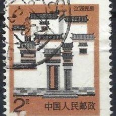 Francobolli: REP. POP. CHINA 1991 - CONSTRUCCIÓN TRADICIONAL DE LA PROVINCIA DE JIANGXI - USADO. Lote 267459709