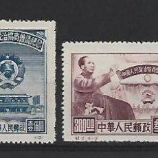 Selos: CHINA. Lote 268286934