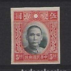 Sellos: CHINA. Lote 268288539