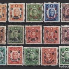 Sellos: CHINA. Lote 268289399