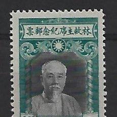 Selos: CHINA. Lote 268289759