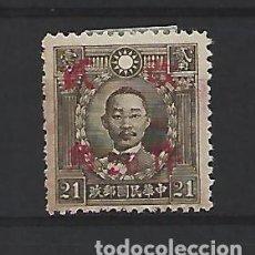 Sellos: CHINA. Lote 268290774