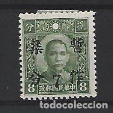 Sellos: CHINA. Lote 268291134