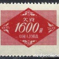 Selos: REP. POPULAR DE CHINA 1954 - SELLO DE FRANQUEO, 1600 ROJO - MNH SIN GOMA. Lote 268991679