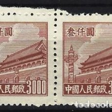 Selos: REP. POP. CHINA 1950 - PUERTA DE LA PAZ CELESTIAL, 3000 MARRÓN EN PAREJA - MNH SIN GOMA. Lote 268995719