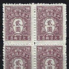 Selos: CHINA, IMPERIAL 1943 - SELLO DE FRANQUEO DE 2$ EN BLOQUE DE 4 - MNH SIN GOMA. Lote 268995954