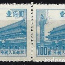 Selos: REP. POP. CHINA 1954 - PUERTA DE LA PAZ CELESTIAL, 100 AZUL EN PAREJA - MNH SIN GOMA. Lote 268996099