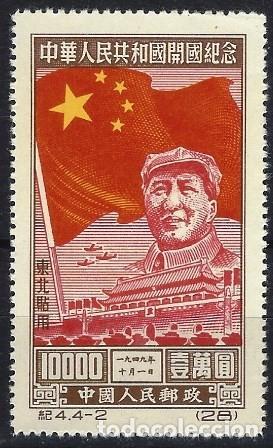 REP. POP. CHINA 1950 - 1º ANIV. DE LA REPÚBLICA POPULAR, MAO TSÉ TUNG - MNH SIN GOMA (Sellos - Extranjero - Asia - China)