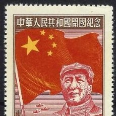 Sellos: REP. POP. CHINA 1950 - 1º ANIV. DE LA REPÚBLICA POPULAR, MAO TSÉ TUNG - MNH SIN GOMA. Lote 287138548