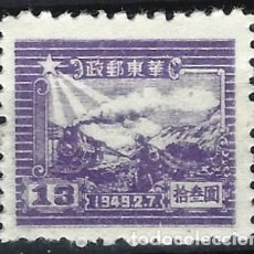Selos: CHINA ORIENTAL 1949 - 7º ANIVERSARIO DE LA SEDE DEL PARTIDO COMUNISTA DE SHA TUNG - MNH SIN GOMA. Lote 269026114