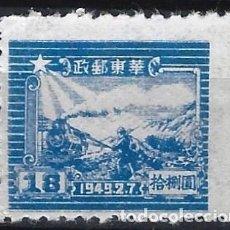 Selos: CHINA ORIENTAL 1949 - 7º ANIVERSARIO DE LA SEDE DEL PARTIDO COMUNISTA DE SHA TUNG - MNH SIN GOMA. Lote 269026134