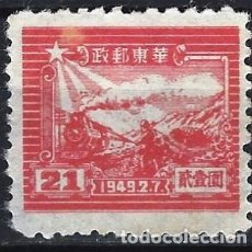 Selos: CHINA ORIENTAL 1949 - 7º ANIVERSARIO DE LA SEDE DEL PARTIDO COMUNISTA DE SHA TUNG - MNH SIN GOMA. Lote 269026244