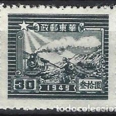 """Selos: CHINA ORIENTAL 1949 - TIPOS DE 49, PERO SOLO CON """"1949"""" - MNH SIN GOMA. Lote 269027299"""