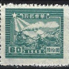"""Selos: CHINA ORIENTAL 1949 - TIPOS DE 49, PERO SOLO CON """"1949"""" - MNH SIN GOMA. Lote 269027329"""