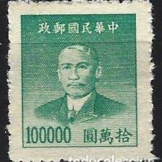 Sellos: CHINA IMPERIAL 1949 - DR. SUN YAT-SEN, TIRADA DE SHANGAI, 100000$ - MH SIN GOMA. Lote 284358268