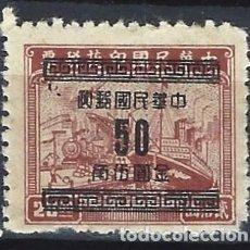 Sellos: CHINA IMPERIAL 1949 - SELLO FISCAL, SOBRECARGADO - MNH SIN GOMA. Lote 269191818