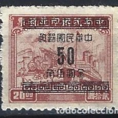 Sellos: CHINA IMPERIAL 1949 - SELLO FISCAL, SOBRECARGADO - MNH SIN GOMA. Lote 269191828