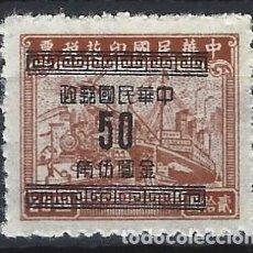 Sellos: CHINA IMPERIAL 1949 - SELLO FISCAL, SOBRECARGADO - MNH SIN GOMA. Lote 269191858