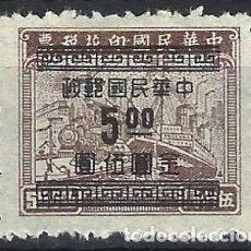 Sellos: CHINA IMPERIAL 1949 - SELLO FISCAL, SOBRECARGADO - MH SIN GOMA. Lote 269191983