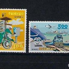 Sellos: TAIWAN. AÑO 1967. MODERNIZACIÓN DE LOS SERVICIOS POSTALES.. Lote 276976523
