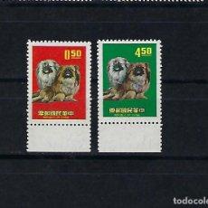 Sellos: TAIWAN. AÑO 1969. AÑO DEL PERRO EN CHINA.. Lote 276976558