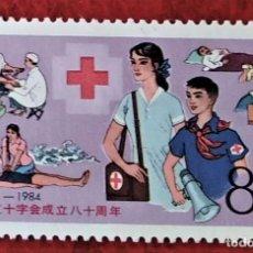 Timbres: CHINA. 2655 ANIVERSARIO CRUZ ROJA CHINA: MIEMBROS SOCORRIENDO A ENFERMOS. 1984. SELLOS NUEVOS Y NUME. Lote 283912298