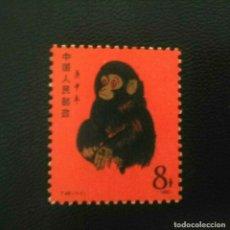 Sellos: SELLO DE CHINA RARISIMO !! - AÑO DEL MONO 1980 - AGOTADO !!!. Lote 284453088