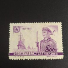 Sellos: ## CHINA NUEVO 1952 EJERCITO POPULAR##. Lote 289242328