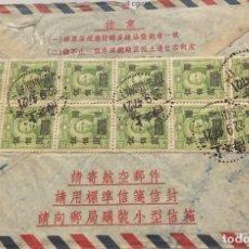 Sellos: O) 1947 CHINA, DR. SUN YAT SEN, SOBREIMPRESO, CARACTERES, MÚLTIPLES SELLOS, CUBIERTA CIRCULADA XF. Lote 293690668