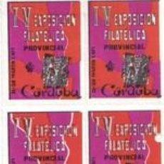 Sellos: VIÑETAS CONMEMORATIVAS DE LA IV EXPOSICIÓN FILATÉLICA DE CÓRDOBA(1971). Lote 32564502