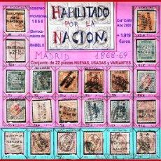 Sellos: 1868. GBNO. PROVISIONAL -HAB. POR LA NACION- 22 SELLOS,NUEVOS,USADOS+VARIANTES DE MADRID.CAT.1919 €. Lote 34188680
