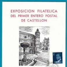 Sellos: PRIMER ENTERO POSTAL DE CASTELLON ESPAÑA 1981, SOBRE , HOJA CONMEMORATIVA Y ENTERO POSTAL. Lote 34625747