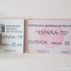 Sellos: EXPOSICION MUNDIAL DE FILATELIA ESPAÑA-75 LOTE DE ENTRADAS. Lote 183483063
