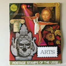 Sellos: POSTAGE STAMPS OF THE USSR ARTS. Lote 195100151