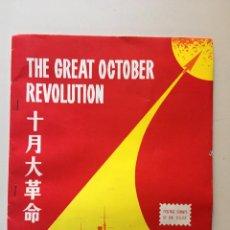 Sellos: RUSIA/ URSS: THE GREAT OCTOBER REVOLUTION- ALBUM CON SELLOS . Lote 195100451