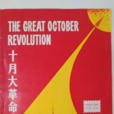 Francobolli: POSTAGE STAMPS OF THE URSS. THE GREAT OCTOBER REVOLUTION CARPETA 100 SELLOS REVOLUCIÓN RUSA OCTUBRE.. Lote 209341705