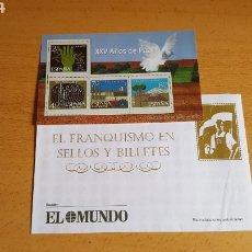 Sellos: SELLOS EL FRANQUISMO EN MONEDAS Y SELLOS ( XXV AÑOS DE PAZ (1) ). Lote 210422872