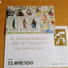 Sellos: SELLOS EL FRANQUISMO EN MONEDAS Y SELLOS (TRAJES TÍPICOS ESPAÑOLES). Lote 210424328