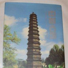 Sellos: CHINA 1994 - ANCIENT CHINESE TOWER - ANTIGUAS TORRES CHINAS - INCLUYE SELLOS ORIGINALES. Lote 282912808