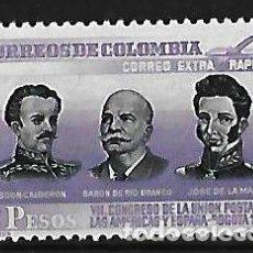 Sellos: COLOMBIA 1955 CORREO AEREO 7º CONGRESO DE LA UNION POSTAL DE LAS AMERICAS. Lote 85441880