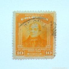 Sellos: SELLO POSTAL COLOMBIA 1946, 10 CTVS, 80 ANIVERSARIO DE LA MUERTE DE ANDRES BELLO, USADO. Lote 161606006