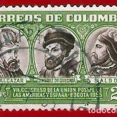 Sellos: COLOMBIA. 1955. BELALCAZAR, JIMENEZ DE QUESADA Y BALBOA. Lote 221491301