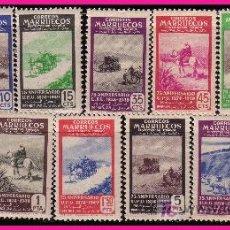 Sellos: MARRUECOS 1949 75º ANIVº DE LA UPU, SERIE COMPLETA**. Lote 9111857