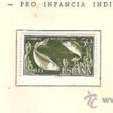 Sellos: SAHARA ESPAÑOL EDIFIL Nº 209-211 PRO INFANCIA INDIGENA 1962 FIJASELLOS . Lote 14308593